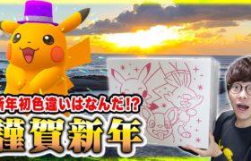【ポケモンGO】新年初色違いは〇〇で激アツな展開からスタート!!そしてポケセンから大きなピカピカボックス2021が届いたので開封!!【PokémonGO】