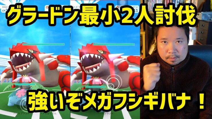 【ポケモンGO】グラードン最小2人討伐に挑戦!2匹のメガフシギバナが活躍!