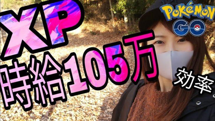 「ポケモンGO」経験値稼ぎ30分チャレンジ