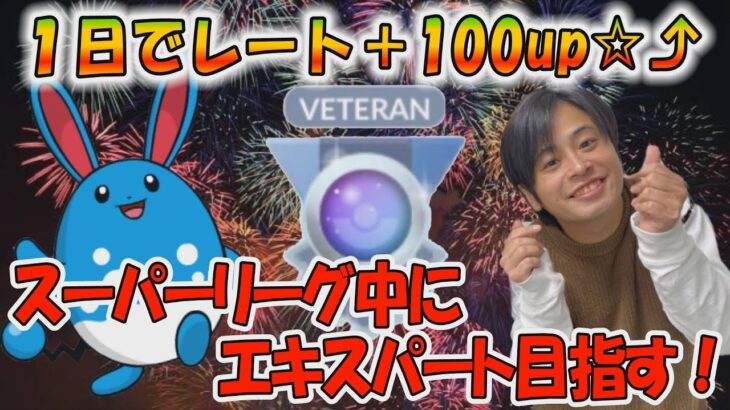 【GOバトル】ガチンコレート上げ3日目!1日でレートをプラス100UP成功!運が向いてきたぞ!
