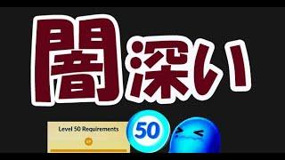 【ポケモンGO】緊急動画!この動画はすぐ消します【レベル50タスク内容の闇】