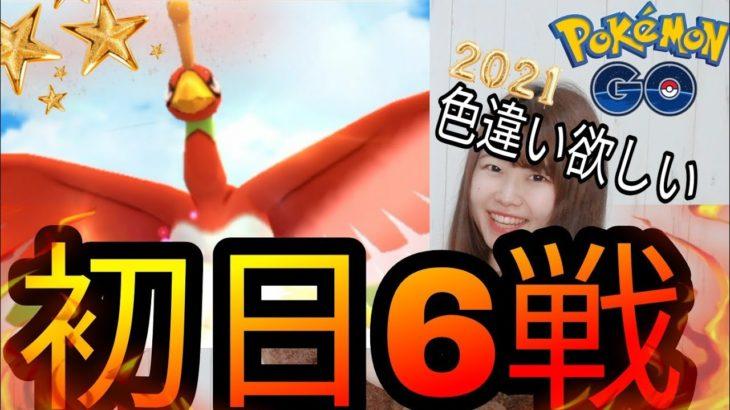 「ポケモンGO」ホウオウレイド初日6戦!2021初色違い欲しい!!