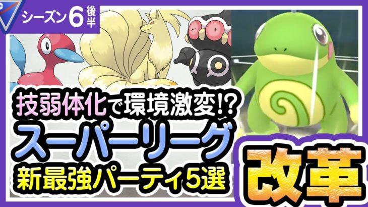 【ポケモンGO】スーパーリーグ(バトルリーグ/シーズン6後半)おすすめパーティー最強ポケモンランキング【2021年1月】