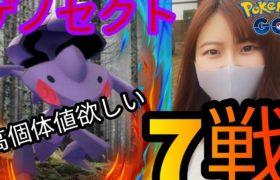 「ポケモンGO」ゲノセクト7戦✨高個体値🔥