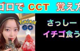 【GOバトルリーグ】CCTゴロで数えて絶対成功!【ポケモンGO】