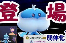 【ポケモンGO】ブルンゲル登場!技修正の影響ほぼ全くなし【GOバトルリーグ】