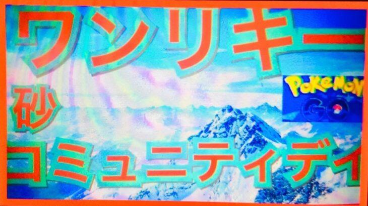 #コミュデイ#ポケモンGO#富山(ポケモンGO)ワンリキーコミュニティデイで色違い・高個体値ゲットでるかやってみた