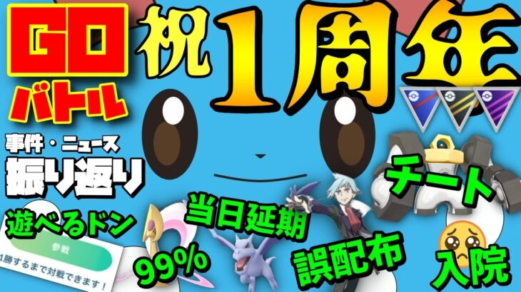 【ポケモンGO】祝1周年!!!GOバトルリーグの事件・ニュースを振り返えろう!