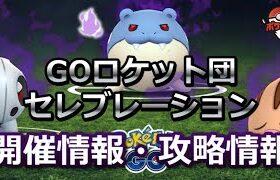 【ポケモンGO】GOロケット団セレブレーション開催!新シャドウポケモン、12kmタマゴ孵化ポケモン変更など