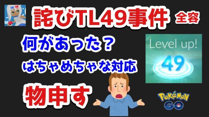 【ポケモンGO】TL最速勢に起きた悲劇「詫びTL49事件」の全容!なんでそうなるの?当事者として物申す【トレーナーレベル】
