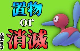 【ポケモンGO】ポリゴン2のやってTRY!