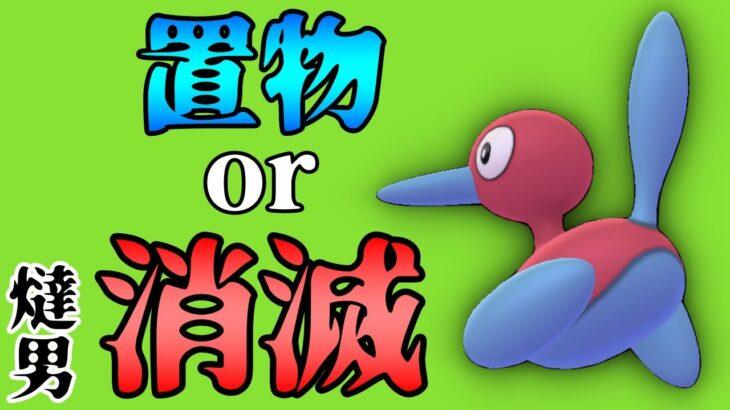【ポケモンGO】ポリゴン2のやってTRY!バージョン2!