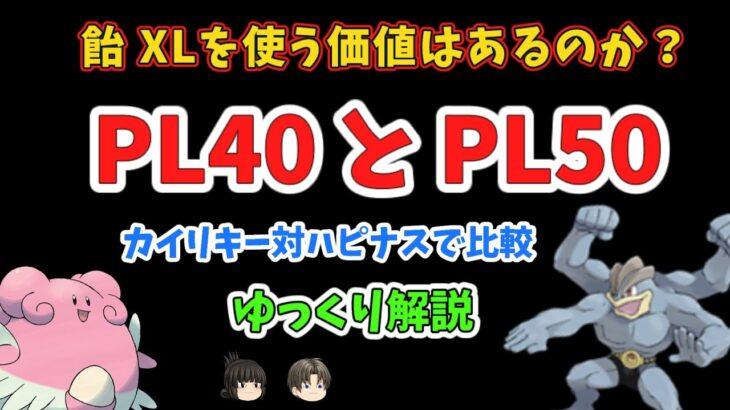 【ポケモンGO】アメXLでカイリキーをフル強化。PL50とPL40の差を比較【ゆっくり解説】