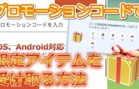 【ポケモンGO】プロモーションコードの入手方法や使い方まとめ!限定アイテムを受け取ろう【iOS、Android】