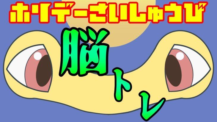 【ポケモンGO】水鉄砲ランターン!naoパ改で脳トレ