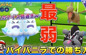 【ポケモンGO】弱卒氷菓子『バイバニラ』を使って勝つ方法紹介w【スーパーリーグ】