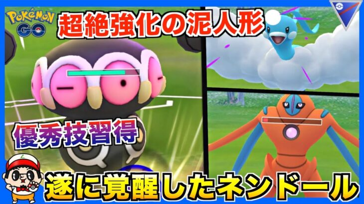 【ポケモンGO】強化されまくりの【ネンドール】使ってみたら意外と強かったw【スーパーリーグ】