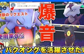 【ポケモンGO】使用率0%の『バクオング』を活躍させたいw【スーパーリーグ】
