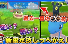 【ポケモンGO】カイリキーの新技『しっぺがえし』がマジで使いもんにならん件ww【スーパーリーグ】