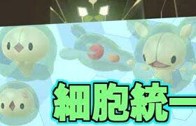 【ポケモン剣盾】生物学を対戦に応用した 細胞統一パーティでたわむれる【IQ8億】