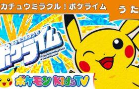 【ポケモン公式】ピカチュウミラクル!ポケライム-ポケモン Kids TV【こどものうた】