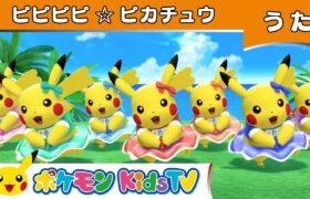 【ポケモン公式】ピピピピ☆ピカチュウ-ポケモン Kids TV