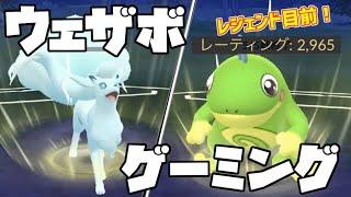 【スーパーリーグ】LEGEND目前!ニョロトノ&アローラキュウコン強すんぎ【ポケモンGO】【GOバトルリーグ】