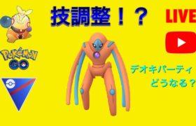 【生配信】生誕祭前日!デオキシスパーティでレート上げ! Live #144 【GOバトルリーグ】【ポケモンGO】