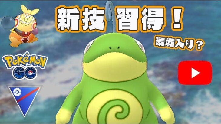 【生配信】ニョロトノ初実戦!環境入りも!? Live #153 【GOバトルリーグ】【ポケモンGO】