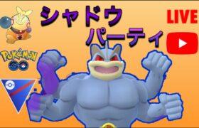 【生配信】今日はシャドウパーティで初実戦! Live #161 【GOバトルリーグ】【ポケモンGO】