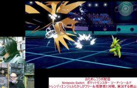 おためしコラボ配信 Nintendo Switch ポケットモンスター ソード・シールド トレンディエンジェルたかしがフリー&視聴者と対戦、実況する橋山メイデン