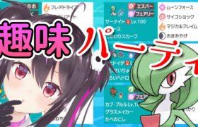 【ポケモン剣盾】サーナイトPT活躍受けループ!!ランクマ