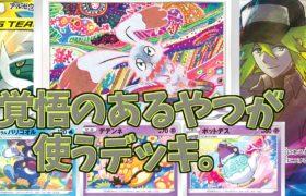 【ポケモンカード】とーしんのPTCGO対戦記No.034【三神マッドパーティ】