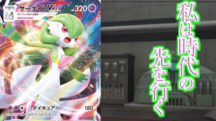 【ポケモンカード】とーしんのPTCGO対戦記No.035【サーナイトVMAX】