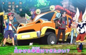 Pokemon 2021 OP 1・2・3 ポケモン オープニング からあげ姉妹(乃木坂46生田絵梨花 松村沙友理)