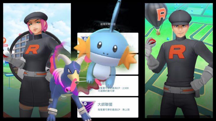 《Pokemon GO》寶可夢對戰 超級聯盟的獎勵!GO Battle Great League!Team GO Rocket 火箭隊!