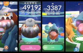《Pokemon GO》圓陸鯊 與 席多藍恩!フカマル Gible!ヒードラン Heatran!
