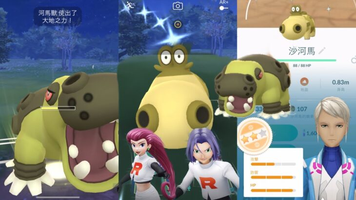 《Pokemon GO》抓到野生色違沙河馬!進化河馬獸!ヒポポタス Hippopotas!カバルドン Hippowdon!
