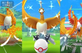 《Pokemon GO》鳳王回歸抓到異色鳳王!!ホウオウ Ho-Oh!鳳王連續抓!