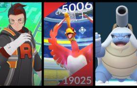 《Pokemon GO》鳳王 回歸!ホウオウ Ho-Oh !Mega進化超級水箭龜!Team GO Rocket 火箭隊 亞洛!