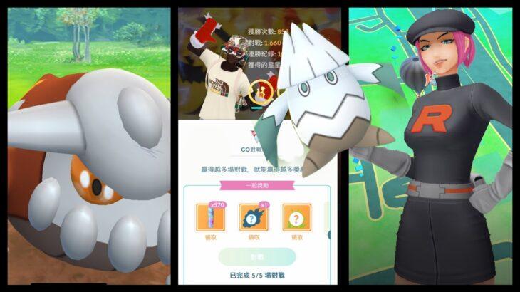 《Pokemon GO》逆轉的勝利!超級聯盟的對戰獎勵!席多藍恩對戰Team GO Rocket 火箭隊!GO Battle Great League!ヒードラン Heatran!