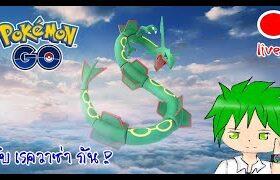 Pokemon Go – ไปจับเรควาซ่ากันเถอะ !