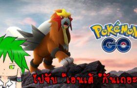Pokemon Go – ไปจับเอนเต้กันเถอะ