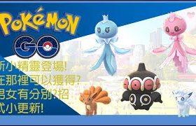 Pokemon go 新小精靈登場!在那裡可以獲得?男女有分別?招式小更新!