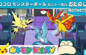 【ポケモン公式】コロコロモンスターボール  カントー地方~ Rolling Poké Balls : Kanto~ – ポケモンKids TV【Nonverbal】