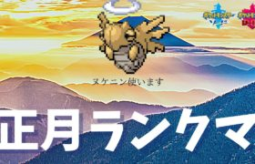 【ポケモン剣盾】使いたかったポケモン使います!ヌケニン【S14】