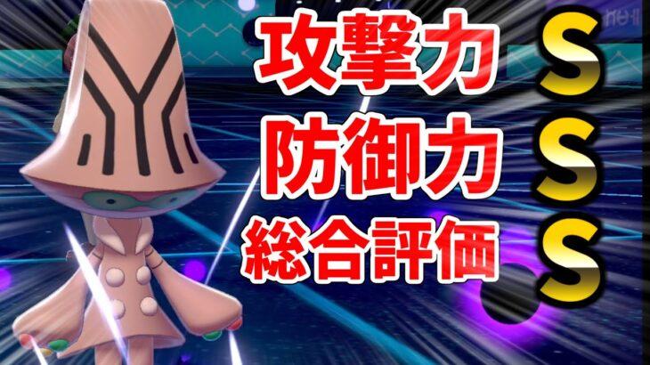 【ポケモン剣盾】オーベム:攻撃力S 防御力S 総合評価S ←こいつが天下獲れなかった理由wwwwwwww