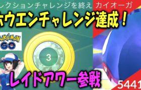 ホウエンチャレンジ達成!レイドアワー参戦! Shiny Pokemon GO
