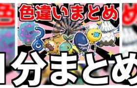 【ポケモン色違い】ダイパ色違いリアクション#Shorts