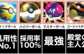 【比較動画?】ポケモンカード歴代最強のボールカードTOP10を紹介!【Pokemon Card】【ポケカ】